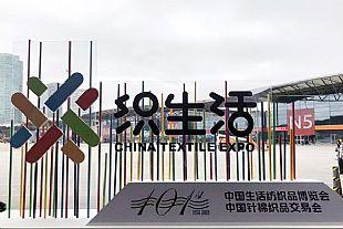 """""""百""""尺竿头,更进""""一""""步,第101届中国针棉织品交易会沪上盛大开启"""