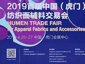 时尚·前沿·精准·时效--2019首届中国(虎门)纺织面料辅料交易会明天开幕