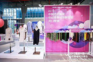 演绎科技时尚 共商产业大责 一场供应链产业盛会