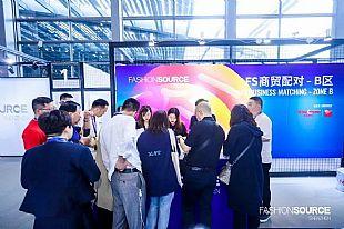 FS商贸配对   多元化精准对接筑起服装商贸桥
