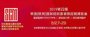 """展讯〡五大""""新""""意开启全新征程 杭州纺织服装博览会6月举行"""