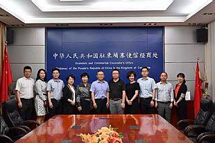 澜湄合作�@中纺联副会长徐迎新率工作组出访柬老缅