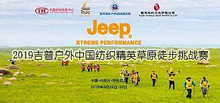 """""""吉普户外・2019中国纺织精英草原徒步挑战赛""""等你来!"""