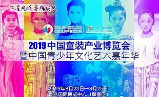 即墨童博會  純心走天下——2019中國童裝產業博覽倍受企業熱捧、招商火爆