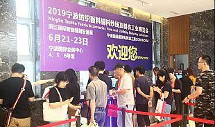 现?。悍⒒忧蛴攀?,助力行业发展!2019宁波国际纺织面料辅料纱线及制衣工业博览会雨中开幕