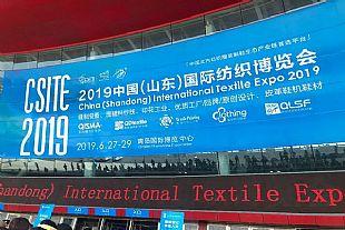 """""""智能、時尚、交流、高效""""--2019中國(山東)國際紡織博覽會盛大開幕"""