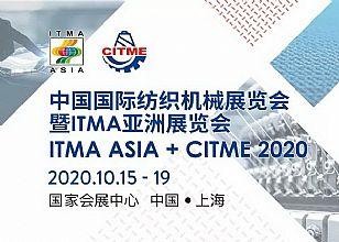 聚焦:2020中�����H��C展暨ITMA��洲展今日起接受�W上�竺�