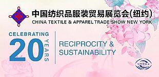 廿载春秋 织锦成虹 --中国纺织品服装贸易展览会(纽约)20周年