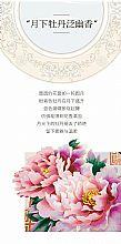 2019富安娜秋冬新品上市新中式,凝��|方�`�,品典雅芳�A