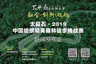 """以行动践行""""融合・创新・超越""""2019中国纺织精英森林徒步挑战赛全面启动"""