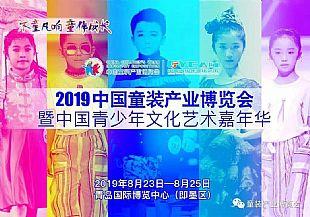童博会系列报道之——亮点篇 童博会  刷新中国展会新边界