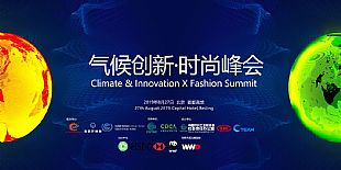 聚焦绿色、时尚、低碳、减排发展可持续经济——2019气候创新•时尚峰会即将在京举办