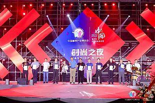 时尚之夜--2019中国童装产业博览会暨中国青少年文化艺术嘉年华开幕晚宴圆满落幕!