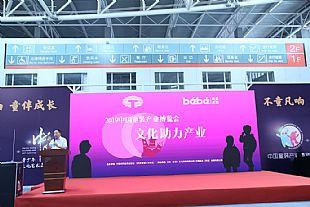 """""""文化助力产业""""--2019中国童装产业峰会探索未来产业升级之道"""