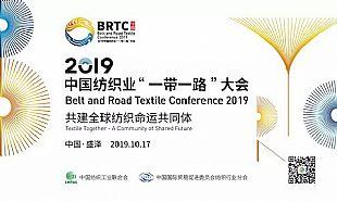 """官宣丨2019中国纺织业""""一带一路""""大会10月启幕!"""