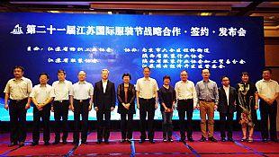 第二十一届江苏国际服装节战略合作・签约・发布会圆满成功