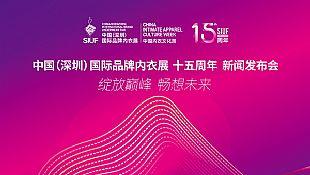 绽放巅峰畅想未来--中国(深圳)国际品牌内衣展十五周年新闻发布会
