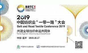 """2019中国纺织业""""一带一路""""大会报名通道正式开启!"""