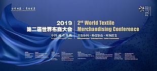 倒计时!45国友人来相会,2019第二届世界布商大会召开在即!