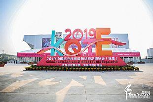 新展馆、新风采、新魅力,2019中国绍兴柯桥(秋季)纺博会盛大开幕