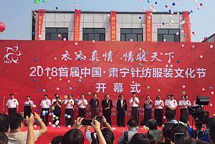 衣衣真情、情暖天下--第二届中国·肃宁针纺服装文化节即将拉开帷幕