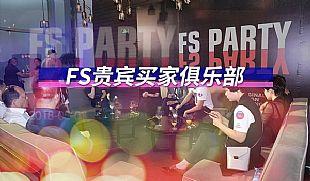 FS贵宾买家俱乐部 众星云集,引领高端商圈