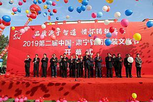 """""""品质源于智造、情怀铸就未来""""--第二届中国・肃宁针纺服装文化节盛大开幕"""