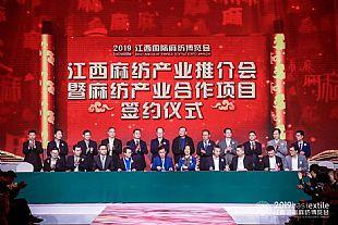 生态江西时尚麻艺:2019江西国际麻纺博览会盛大开幕