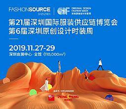 服裝行業盛會,Fashion Source第21屆深圳國際服裝供應鏈博覽會11月27日開幕!
