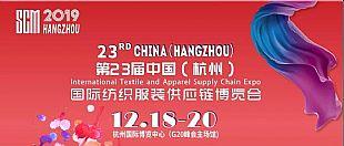 【觀展有禮】多維互聯、時尚協同!SCM杭州紡織服裝供應鏈博覽會與第二屆杭州女裝大會攜手走來
