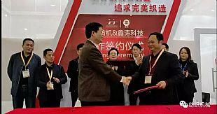 常州纺机与鑫涛科技现场签约!产品硬实力获众多高端客户认可!