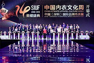 同舟共濟15載,深圳市內衣行業協會與2020中國內衣文化周暨第十五屆SIUF中國(深圳)國際品牌內衣展覽會攜手推進產業繁榮