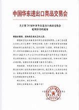 关于第30届中国华东进出口商品交易会延期举办的通知