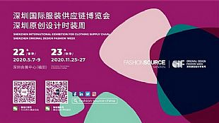 Première Vision China 正式启动!