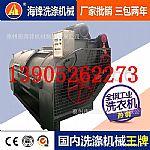 70-400公斤滤布清洗机多少钱一台。