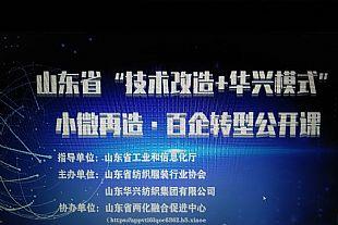 """山东省""""技术改造+华兴模式""""小微再造・百企转型系列公开课近日在线举办"""