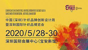檔期定了!CKIW深圳針博會將在全球最大單體展館舉辦!