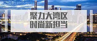 【官宣】大灣區國際紡織服裝服飾博覽會將于7月在深圳舉辦