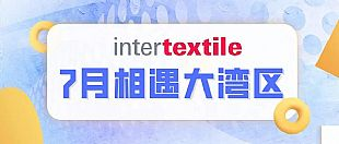 2020intertextile��深�烧购�K,7月相遇大��^!