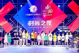 【重磅】  中国童装产业博会如期举行