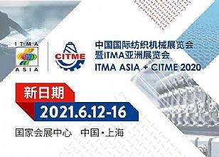 2020年中国国际纺织机械展览会暨ITMA亚洲展览会延期至明年6月举办