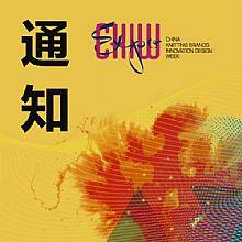 關于2020CKIW深圳國際針織品博覽會延期舉辦的公告