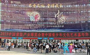 """华彩霓裳 衣以育德 双展联动 共襄盛举 """"2020中国校服产业博览会""""与童博会同期举办"""