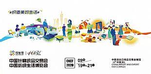 金秋九月,各大品牌角力广州中针会