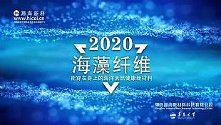 """5.29�l布�A告:""""深耕海洋、�x能健康""""青�u源海海藻�w�S及制品主�}�l布��"""