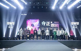 守正与鼎新--盛虹·中国纤维流行趋势2020/2021云发布华幕开启