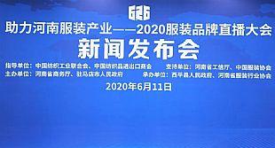 """六�L�R上�,直播��未��!""""助力河南服�b�a�I,2020服�b品牌直播大��""""邀您共�p"""
