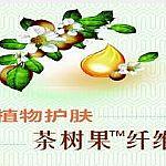 茶树果™ 植物护肤纤维