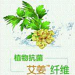 艾姜™植物抗菌纤维