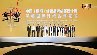 中國針織行業首展盛大開幕,提振中國針織的士氣--2020CKIW深圳國際針織品博覽會開幕